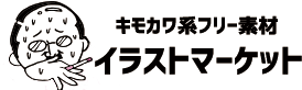 キモカワ系フリー素材 イラストマーケット